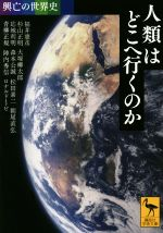 人類はどこへ行くのか 興亡の世界史(講談社学術文庫2516)(文庫)