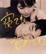 寝ても覚めても(Blu-ray Disc)(BLU-RAY DISC)(DVD)