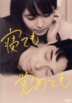 寝ても覚めても(通常)(DVD)