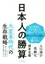 日本人の勝算 人口減少×高齢化×資本主義(単行本)