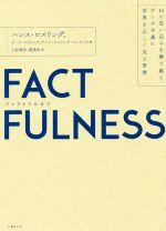 FACTFULNESS 10の思い込みを乗り越え、データを基に世界を正しく見る習慣(単行本)