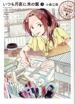 いつも月夜に米の飯(1)(モーニングKC)(大人コミック)