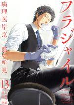 フラジャイル 病理医岸京一郎の所見(13)(アフタヌーンKC)(大人コミック)