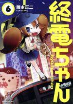 終電ちゃん(6)(モーニングKC)(大人コミック)