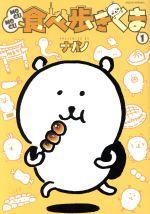 MOGUMOGU食べ歩きくま(1)(ワイドKCモーニング)(大人コミック)