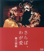 さらば、わが愛 覇王別姫(Blu-ray Disc)(BLU-RAY DISC)(DVD)