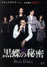 黒蝶の秘密(通常)(DVD)