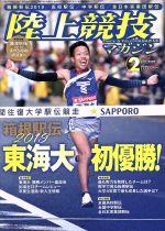 陸上競技マガジン(月刊誌)(2019年2月号)(雑誌)