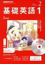 NHKラジオテキスト 基礎英語1 CD付き(月刊誌)(2019年2月号)(CD2枚付)(雑誌)