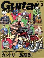 Guitar magazine(月刊誌)(2019年2月号)(雑誌)