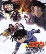 劇場版 名探偵コナン 沈黙の15分(Blu-ray Disc)(BLU-RAY DISC)(DVD)