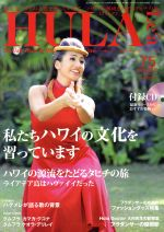 HULA Lea(季刊誌)(No.75 2019 WINTER)(CD付)(雑誌)