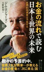 お金の流れで読む日本と世界の未来 世界的投資家は予見する(PHP新書1172)(新書)