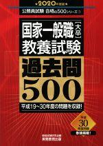 国家一般職[大卒]教養試験過去問500(公務員試験合格の500シリーズ3)(2020年度版)(単行本)
