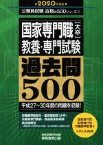 国家専門職[大卒]教養・専門試験過去問500(公務員試験合格の500シリーズ5)(2020年度版)(単行本)