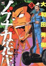 ノブナガ先生(3)(ニチブンC)(大人コミック)
