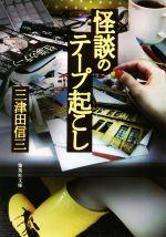 怪談のテープ起こし(集英社文庫)(文庫)