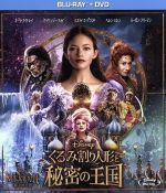 くるみ割り人形と秘密の王国 ブルーレイ+DVDセット(Blu-ray Disc)(BLU-RAY DISC)(DVD)