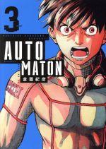AUTOMATON(3)(モーニングKC)(大人コミック)