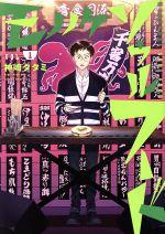 モノノケソウルフード(1)(モーニングKC)(大人コミック)