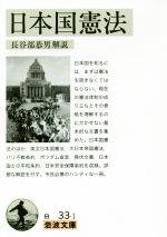 日本国憲法(岩波文庫)(文庫)