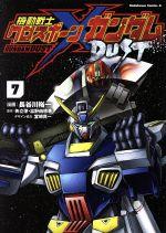 機動戦士クロスボーン・ガンダム DUST(7)(角川Cエース)(大人コミック)
