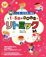 1~5歳のたのしいリトミック CD付きこころとからだを育む(CD付)(単行本)