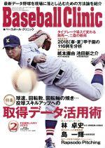 Baseball Clinic(月刊誌)(2019年2月号)(雑誌)