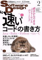 Software Design(月刊誌)(2019年2月号)(雑誌)