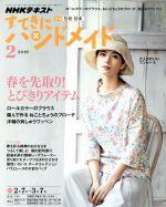 すてきにハンドメイド(月刊誌)(2 2019)(雑誌)
