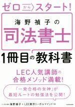 ゼロからスタート!海野禎子の司法書士1冊目の教科書(単行本)