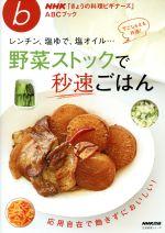きょうの料理ビギナーズ レンチン、塩ゆで、塩オイル…野菜ストックで秒速ごはん(生活実用シリーズ NHKきょうの料理ビギナーズABCブック)(単行本)