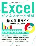 Excelビジネスデータ分析徹底活用ガイド Excel2019/2016/2013対応(単行本)