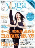 ヨガジャーナル日本版(隔月刊誌)(vol.63 2019 2/3月号)(雑誌)