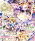SS(季刊誌)(Vol.56 2019年3月号)(雑誌)