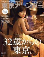 東京カレンダー(月刊誌)(no.212 2019年3月号)(雑誌)