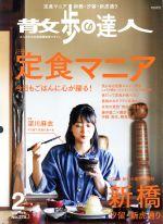 散歩の達人(月刊誌)(No.275 2019年2月号)(雑誌)
