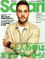 Safari(月刊誌)(2019年3月号)(雑誌)