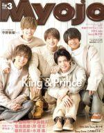 Myojo(月刊誌)(2019年3月号)(雑誌)