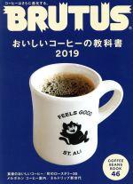 BRUTUS(隔週刊誌)(2019 2/1)(雑誌)