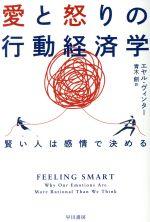 愛と怒りの行動経済学 賢い人は感情で決める(ハヤカワ文庫NF)(文庫)