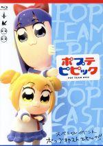 ポプテピピック スペシャルイベント~POP CAST EPIC!!~(Blu-ray Disc)(BLU-RAY DISC)(DVD)