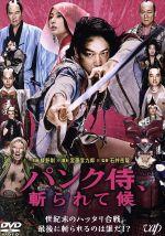 パンク侍、斬られて候(通常)(DVD)