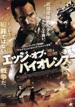 エッジ・オブ・バイオレンス(通常)(DVD)