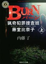 BURN 猟奇犯罪捜査班 藤堂比奈子(角川ホラー文庫)(上)(文庫)
