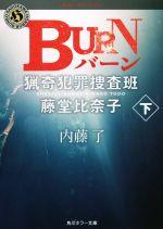 BURN 猟奇犯罪捜査班 藤堂比奈子(角川ホラー文庫)(下)(文庫)