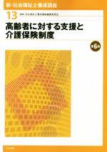 高齢者に対する支援と介護保険制度 第6版(新・社会福祉士養成講座13)(単行本)