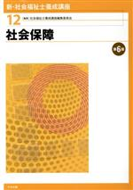 社会保障 第6版(新・社会福祉士養成講座12)(単行本)
