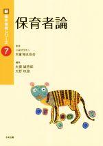 保育者論(新・基本保育シリーズ7)(単行本)