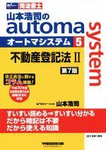 山本浩司のautoma system 第7版 司法書士 不動産登記法Ⅱ(5)(単行本)